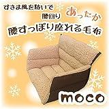 シープ調生地 チェアークッション moco 腰すっぽりクッション 座れる毛布 ベージュ