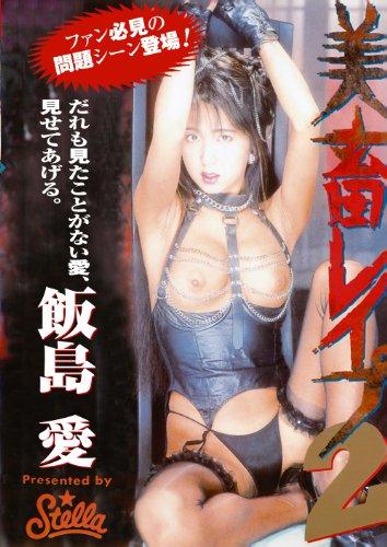 美畜レイプ 2 飯島愛 [DVD]