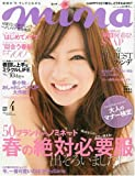 mina ( ミーナ ) 2010年 04月号 [雑誌]