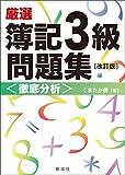 厳選 簿記3級問題集 [改訂版]