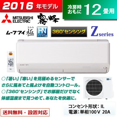 霧ヶ峰 MSZ-ZW3616-W
