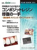 日常臨床で必ず使えるコンポジットレジン修復の一手 (別冊 ザ・クインテッセンス YEAR BOOK 2011)