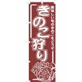 「きのこ狩り」のぼり旗 1色 茶