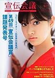 宣伝会議 2011年 9/1号 [雑誌]