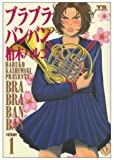 ブラブラバンバン 1 (1) (ヤングサンデーコミックス)