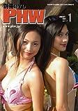 [PHWーDVD] 1月号(VOL.7) フィリピン大好き!フィリピーナ大好き!な貴方の為の月刊DVDマガジン