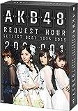 AKB48 リクエストアワーセットリストベスト10352015(200?1ver.) スペシャルBOX(9枚組DVD)
