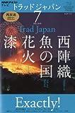 NHK テレビ Trad Japan (トラッドジャパン) 2010年 07月号 [雑誌]
