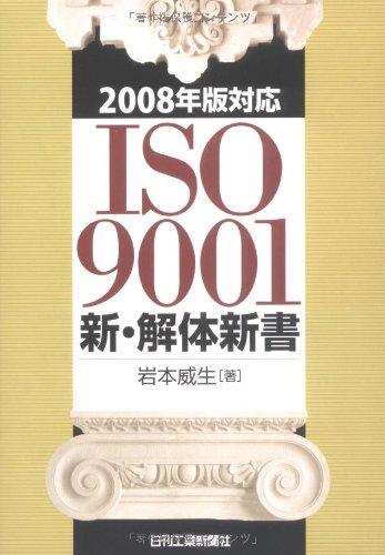 ISO9001新・解体新書〈2008年版対応〉