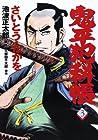 コミック 鬼平犯科帳 第3巻 1994-04発売