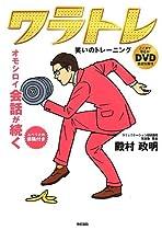 DVD付 オモシロイ会話が続く 笑いのトレーニング ワラトレ