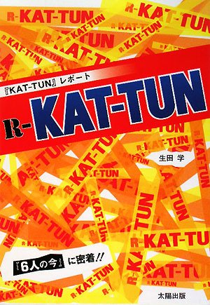 R‐KAT‐TUN『KAT‐TUN』レポート『6人の今』に密着!!