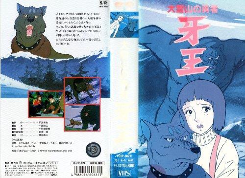 大雪山の勇者 牙王 [VHS] 上田みゆき 戸川幸夫 ポニーキャニオン