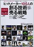 ヒットメーカー100人の創る技術売る戦略 (Gakken Mook ジンブツ volume. 1)