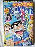 ヤングこち亀 東京スカイツリー開業記念号/2012-06-22増刊号
