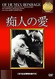 痴人の愛[DVD]