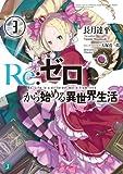 Re:ゼロから始める異世界生活 3<Re:ゼロから始める異世界生活> (MF文庫J)