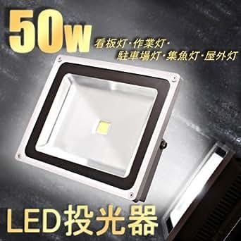 LED投光器 50W 6500K 白色/広角ライト/IP65屋外防水30000lux 看板灯 集魚灯 作業灯に/家庭用コンセントでOK!