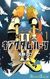キングダム ハーツII1巻 (デジタル版ガンガンコミックス)