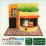 ジブリ美術館限定品 となりのトトロ みにちゅあーとmini 「トトロのにせ受付」 ペーパークラフト