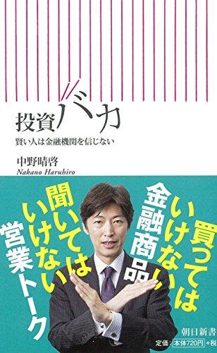 投資バカ賢い人は金融機関を信じない (朝日新書)