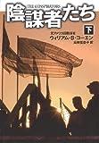 陰謀者たち(下) (扶桑社ミステリー コ 16-2) (扶桑社ミステリー コ 16-2)