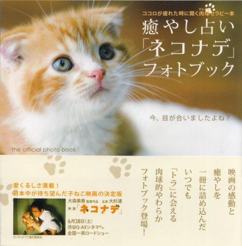 映画『ネコナデ』公式ガイドブック ココロが疲れた時に開く肉球セラピー本 癒し占い「ネコナデ」フォトブック (TOKYO NEWS MOOK)