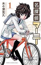 女子高生探偵が事件を解決へと導く漫画「名探偵マーニー」