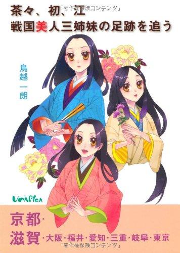 茶々、初、江戦国美人三姉妹の足跡を追う