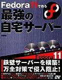 Fedora 11で作る最強の自宅サーバー (DVD-ROM1枚&CD-ROM2枚付)