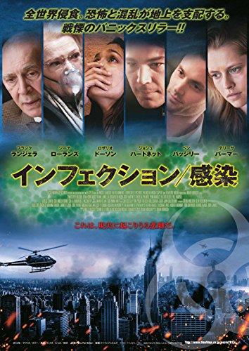 インフェクション/感染 [DVD]
