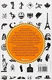 echange, troc John Oldale - Les Esquimaux ne construisent pas d'igloo : Encyclopédie insolite et étrange des pays du monde