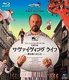 サヴァイヴィングライフ -夢は第二の人生- [Blu-ray]