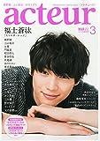 acteur(アクチュール) 2015年3月号 No.46