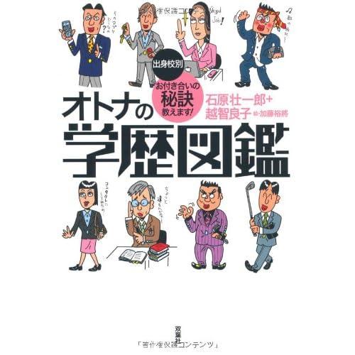 オトナの学歴図鑑