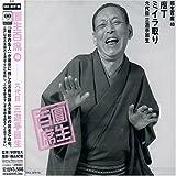 百席(40)庖丁/ミイラ取り