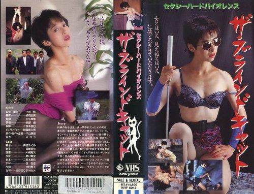 ブラインドキャット [VHS]