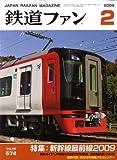 鉄道ファン 2009年 02月号 [雑誌]
