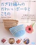 かぎ針編みのかわいいポーチとこもの―すぐ編めるポーチがいっぱい! (レディブティックシリーズ no. 2842)