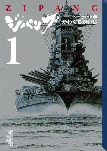 ジパング(1) (講談社漫画文庫 か 3-28)