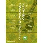 ギター・ソロ アコギで弾くスタジオジブリのうたあつめました。 (模範演奏CD付)