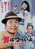 松竹 寅さんシリーズ 男はつらいよ 旅と女と寅次郎 [DVD]