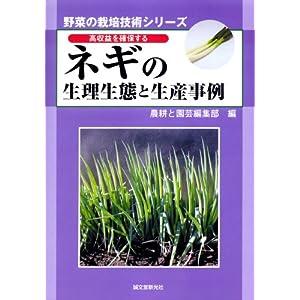 高収益を確保するネギの生理生態と生産事例 (野菜の栽培技術シリーズ)