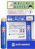メンズアクネバリア 薬用コンシーラー ライト 5g ランキングお取り寄せ