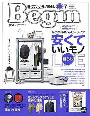 Begin(ビギン) 2019年 07 月号 [雑誌]
