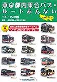 東京都内乗合バス・ルートあんない'14~'15年版 (諸書籍)