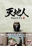天地人~チョンジイン~ DVD-BOX1