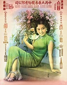 Vintage Chinese Art Poster. 1930's Advertising Posters ...