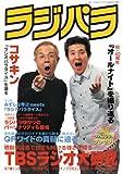 「コサキンDEワァオ!」、3月末で終了。