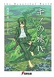 キノの旅IX the Beautiful World<キノの旅> (電撃文庫)